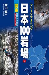 フリークライミング 日本100岩場 2 関東 増補改訂新版 御前岩ルート収録