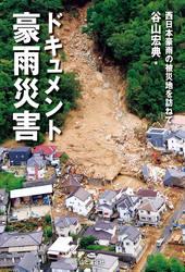 ドキュメント 豪雨災害 西日本豪雨の被災地を訪ねて
