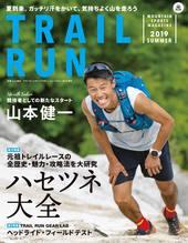 マウンテンスポーツマガジン トレイルラン 2019 夏号