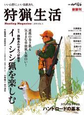 狩猟生活 2019 VOL.5