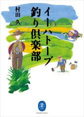 ヤマケイ文庫 イーハトーブ釣り倶楽部