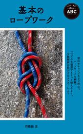ヤマケイ新書 YS045 山のABC 基本のロープワーク