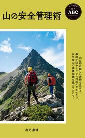 ヤマケイ新書 YS043 山のABC 山の安全管理術