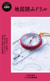 ヤマケイ新書 山のABC 地図読みドリル