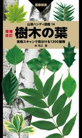 山溪ハンディ図鑑 14 増補改訂 樹木の葉