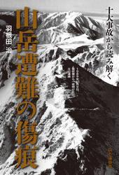 十大事故から読み解く山岳遭難の傷痕