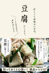 忙しくて余裕ない日は、豆腐にしよう。