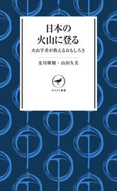 ヤマケイ新書 YS046 日本の火山に登る 火山学者が教えるおもしろさ