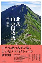 北岳山小屋物語