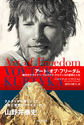 アート・オブ・フリーダム 稀代のクライマー、ヴォイテク・クルティカの登攀と人生