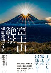 すばらしい富士に出逢える!富士山絶景撮影登山ガイド