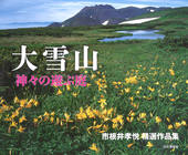 大雪山―神々の遊ぶ庭 市根井孝悦精選作品集
