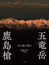 菊池哲男写真集 天と地の間に 鹿島槍・五竜岳