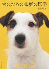 犬のための家庭の医学