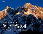 カレンダー2020 美しき世界の山