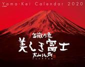 カレンダー2020 富嶽万象 美しき富士 大山行男作品集