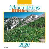 カレンダー2020 Mountains 日本百名山より