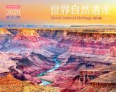 カレンダー2020 世界自然遺産 海外編