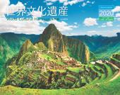 カレンダー2020 世界文化遺産 海外編