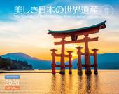 カレンダー2020 美しき日本の世界遺産