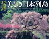 カレンダー2020 竹内敏信セレクション 美しき日本列島