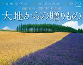 カレンダー2020 前田真三・前田晃 作品集 大地からの贈りもの