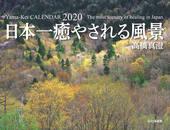 カレンダー2020 高橋真澄 日本一癒やされる風景