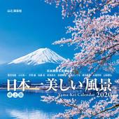 カレンダー2020 日本一美しい風景 卓上版