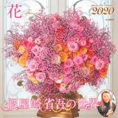 カレンダー2020 假屋崎省吾の世界 花