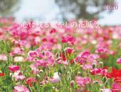 カレンダー2020 心に残る癒やしの花風景 Beautiful Flower Garden in Your Heart
