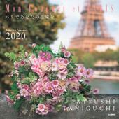カレンダー2020 Mon Bouquet et PARIS パリであなたの花束を