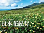 カレンダー2020 日本花紀行