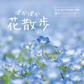 カレンダー2020 週めくりカレンダー ぽかぽか花散歩