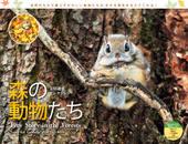 カレンダー2020 太田達也セレクション 森の動物たち Tiny Story in the Forests