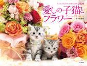 カレンダー2020 愛しの子猫とフラワー Cats & Flowers