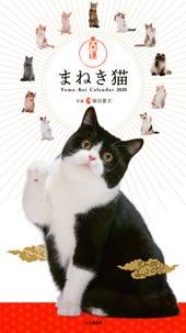 カレンダー2020 開運まねき猫