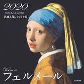 カレンダー2020 名画と暮らす12ヶ月 フェルメール