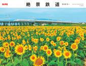 カレンダー2020 絶景鉄道