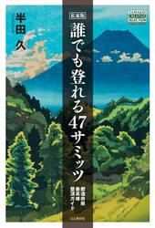 私家版 誰でも登れる47サミッツ 都道府県最高峰登頂ガイド