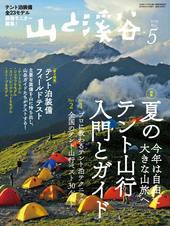山と溪谷 2019年5月号「夏のテント山行 入門とガイド」
