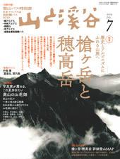山と溪谷2019年7月号