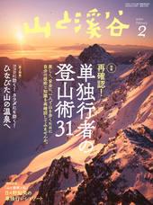 山と溪谷2020年2月号