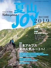 ワンダーフォーゲル 7月号増刊 夏山JOY2019