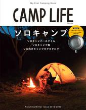 CAMP LIFE Autumn&Winter Issue 2019-2020(特別付録:ブッシュクラフト×CAMPLIFE ミニたき火フライパン)