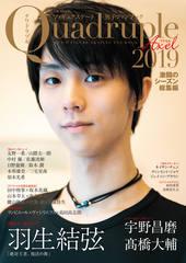 フィギュアスケート男子ファンブック Quadruple Axel 2019 激闘のシーズン総集編