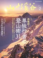 山と溪谷 2020年 2月号 [雑誌]