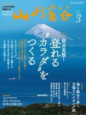 山と溪谷 2020年 3月号 [雑誌]