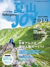 ワンダーフォーゲル 7月号 増刊 夏山JOY2019 [雑誌]
