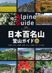 日本百名山登山ガイド 上