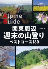 ヤマケイアルペンガイド 関東周辺 週末の山登り ベストコース160